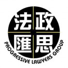 Progressive Lawyers Group