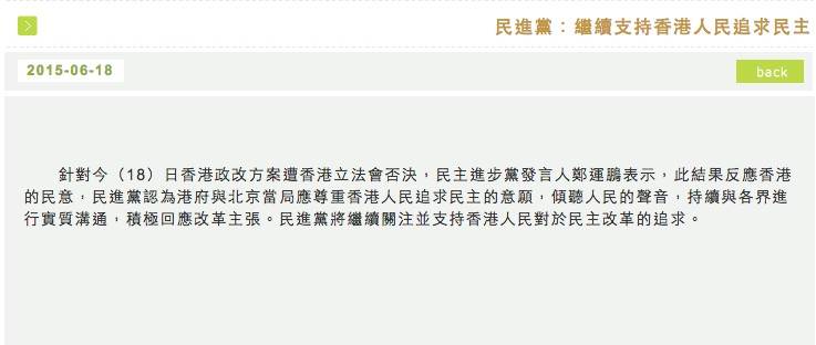 Statement issued by Taiwan's Democratic Progressive Party on Hong Kong