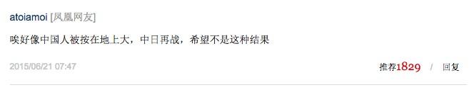 Chinese netizens Sino-Japanese fighting