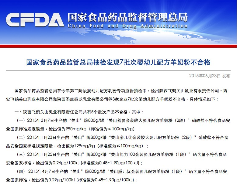 Press release by China Food and Drug Administration