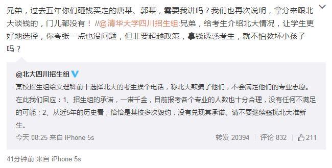 PKU and Tsinghua on Weibo