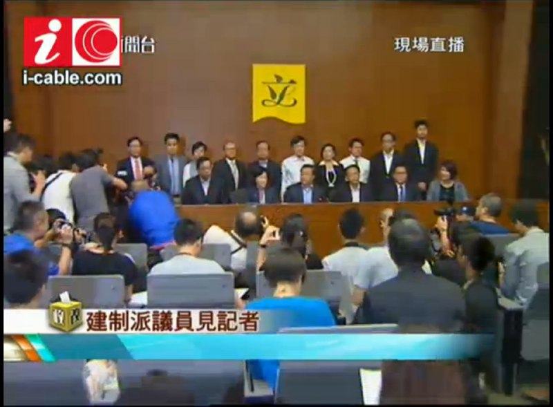 Press Conference by Pro-Establishment Legislators