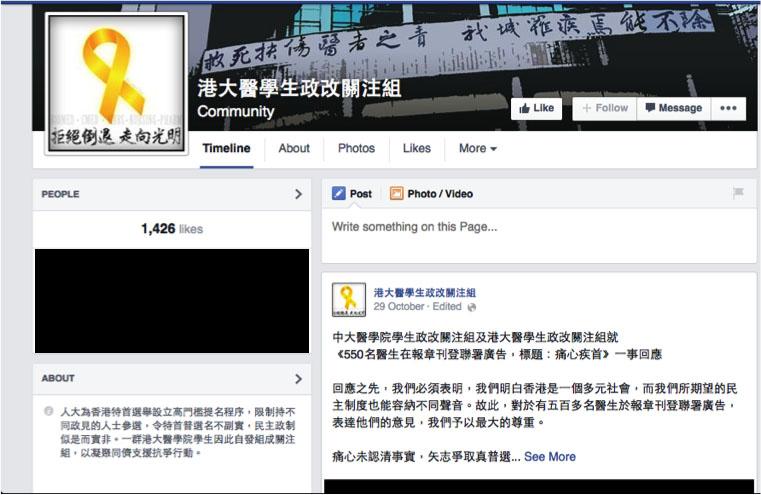 Medical political reform concern group Facebook