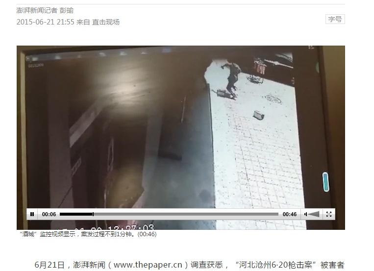 china shooting salon