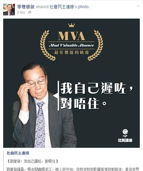 Lau wong-fat mocked