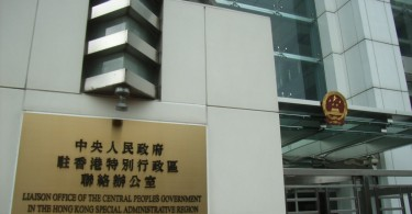 Chinese Liaison Office building in Sai Wan hong kong