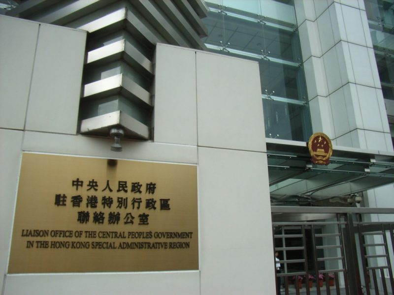Chinese Liaison Office building in Sai Wan hong kong