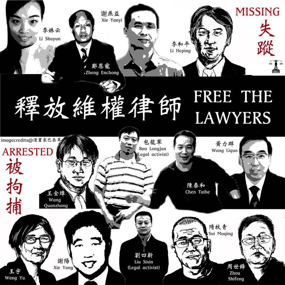 A poster calling for the release of the arrested lawyers. Photo: China Human Rights Lawyers Concern Group via Facebook.