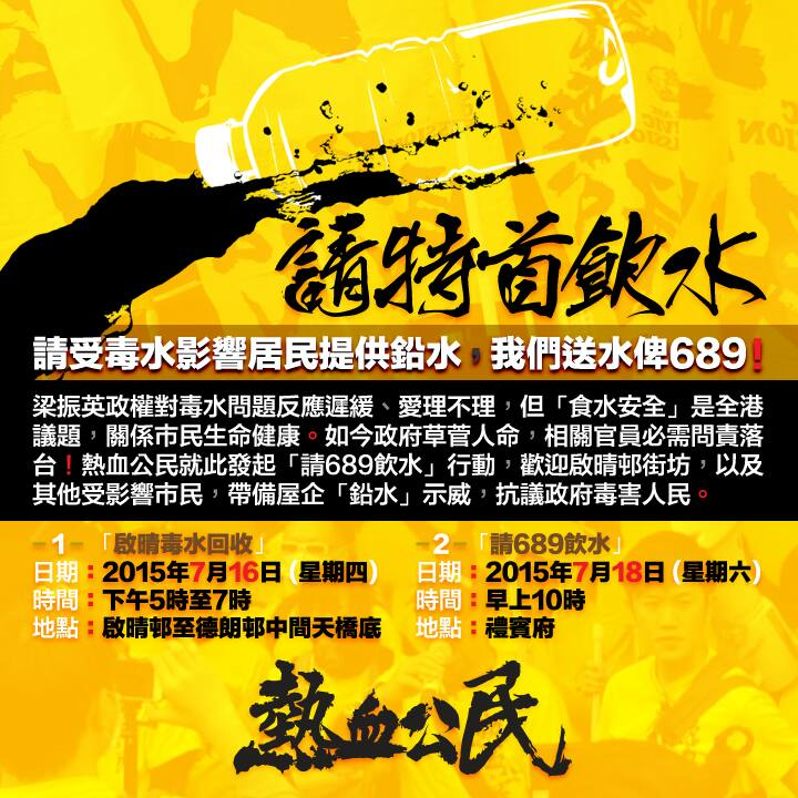 civic passion invite cy leung drink water