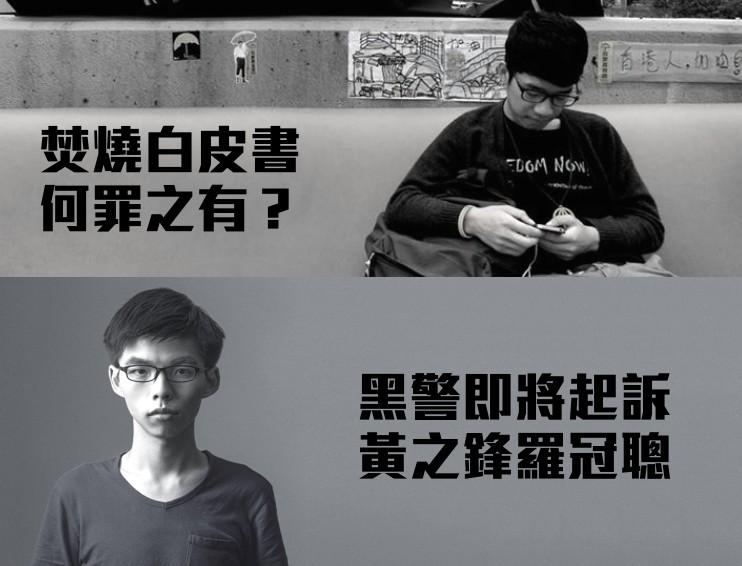 joshua wong arrests