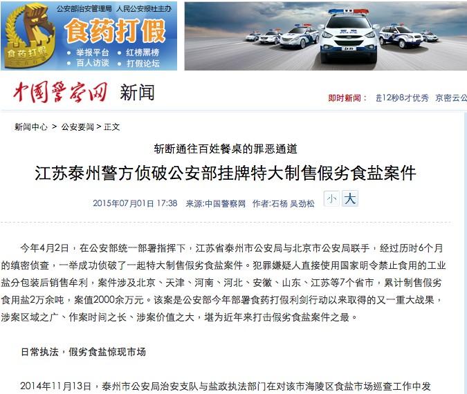 chinese police statement salt