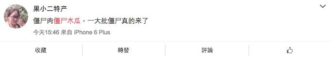 weibo user zombie
