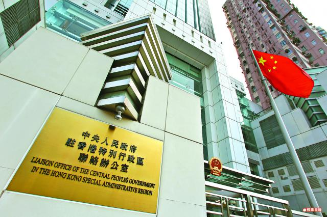 The China Liaison Office hong kong