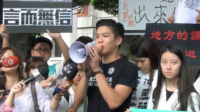 lin Guan-hua taiwan curriculum protest