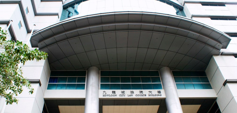 Kowloon City Law Courts Building