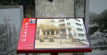 Sun Yat-sen Historical Trail hong kong