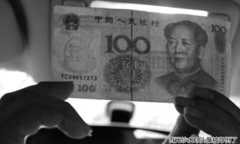 The RMB100 note with a reversed watermark of Chairman Mao. Photo: Sina News.