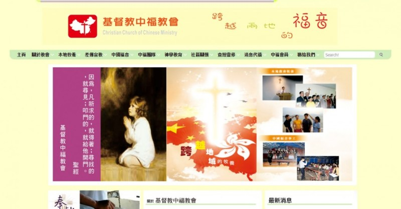 hk pastors approached by china
