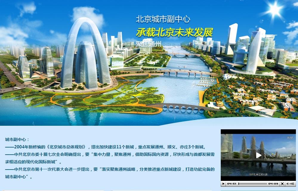 beijing capital relocaiton