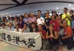 hku petition