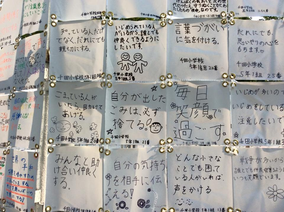 hiroshima memorial messages
