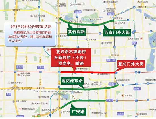Some of the roads to be closed before and during military parade. Photo: chinanews.com