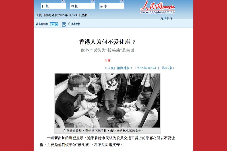 People's Daily article criticising Hongkongers' MTR etiquette