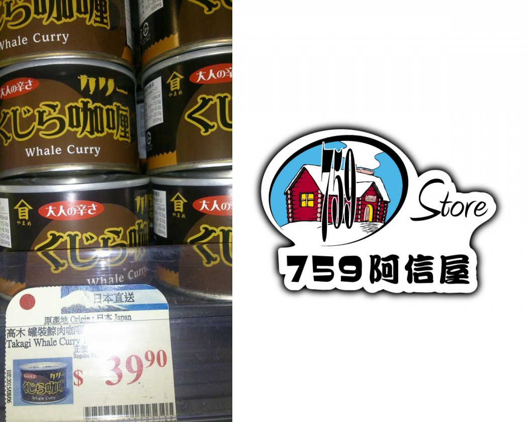 759 Store have taken down the whale curry cans.