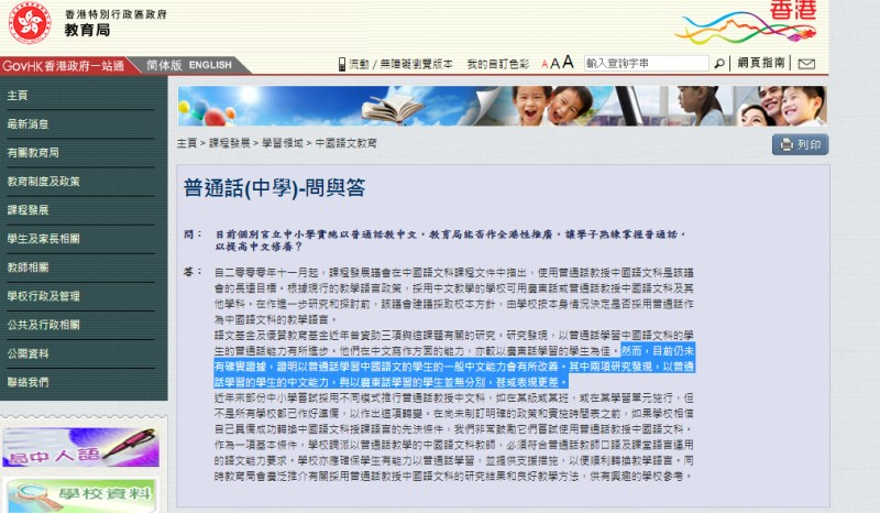 The Education Bureau once admitted that teaching Chinese in Mandarin may not be more effective.