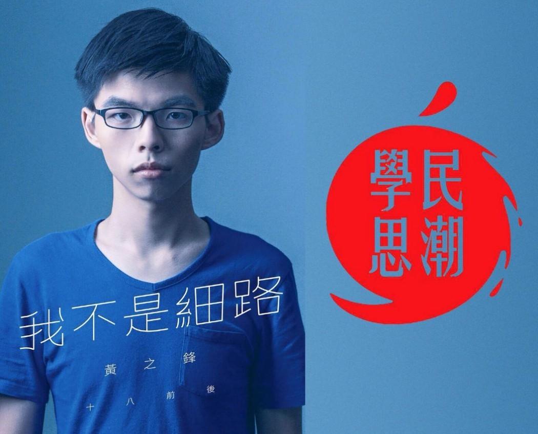 joshua wong occupy hong kong scholarism
