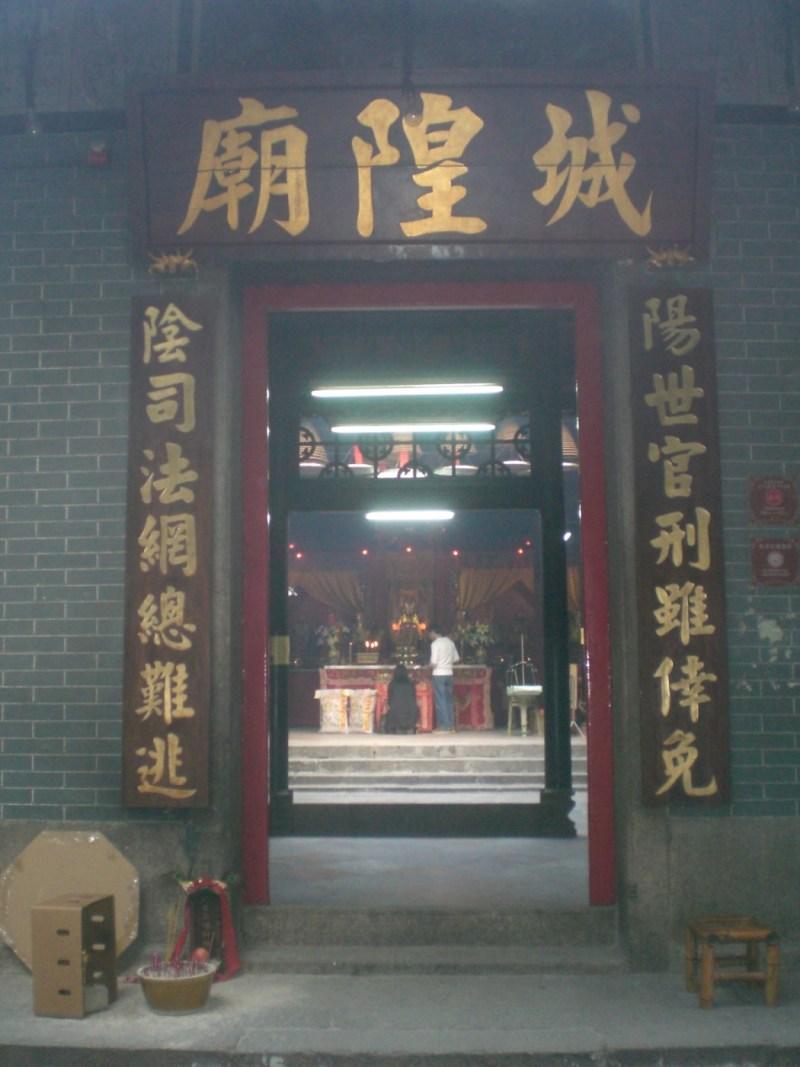 shing wong temple yau ma tei