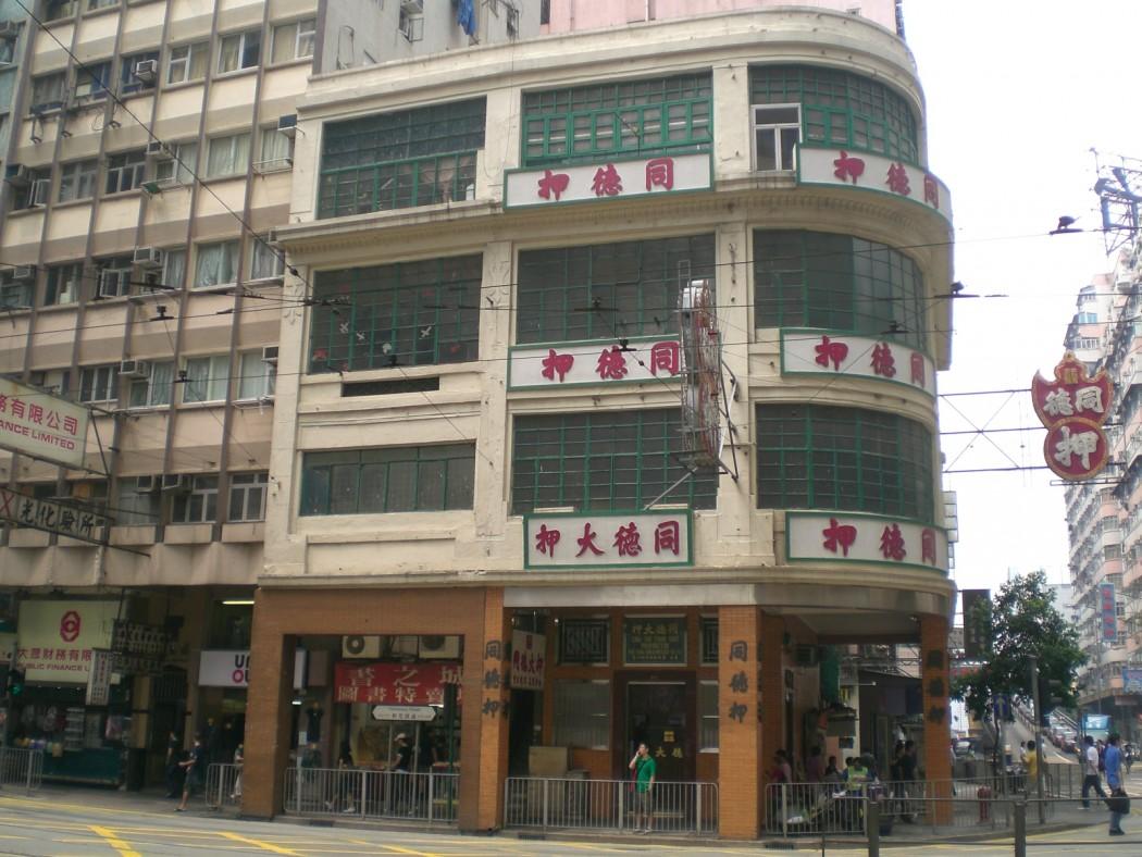 Tung Tak Pawn Shop