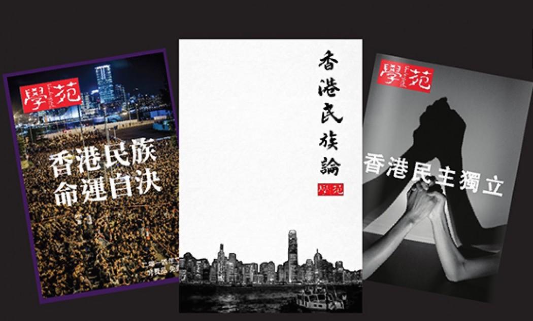 HKU Undergrad magazine