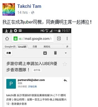 Screen capture showing politician Takchi Tam's announcement that he signed up as an Uber driver