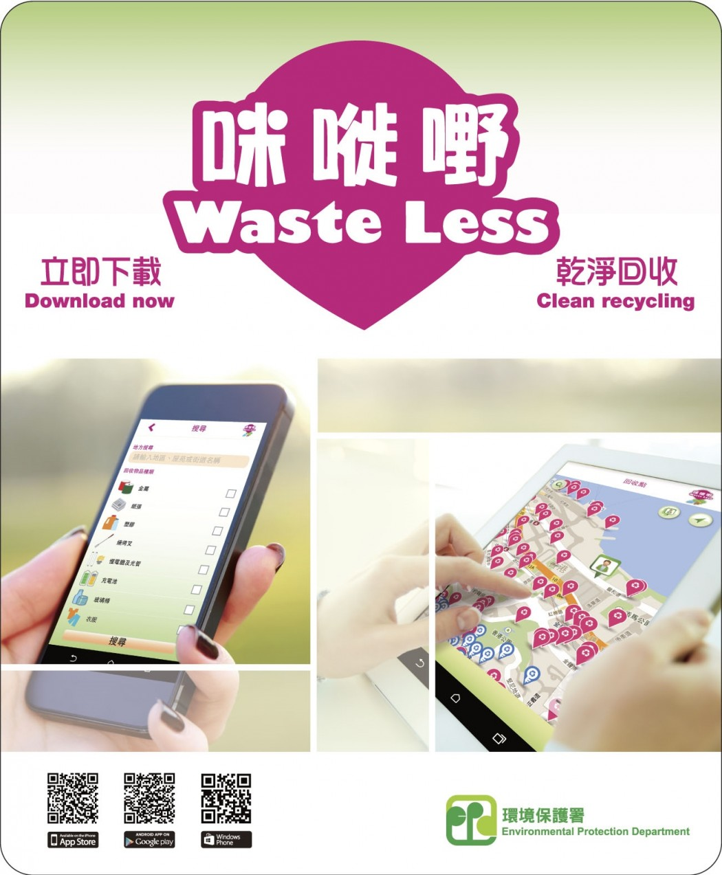 waste less app