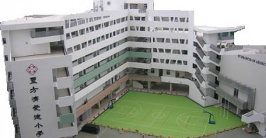 St. Francis of Assisi's Caritas School in Shek Kip Mei. Photo: Gov HK.