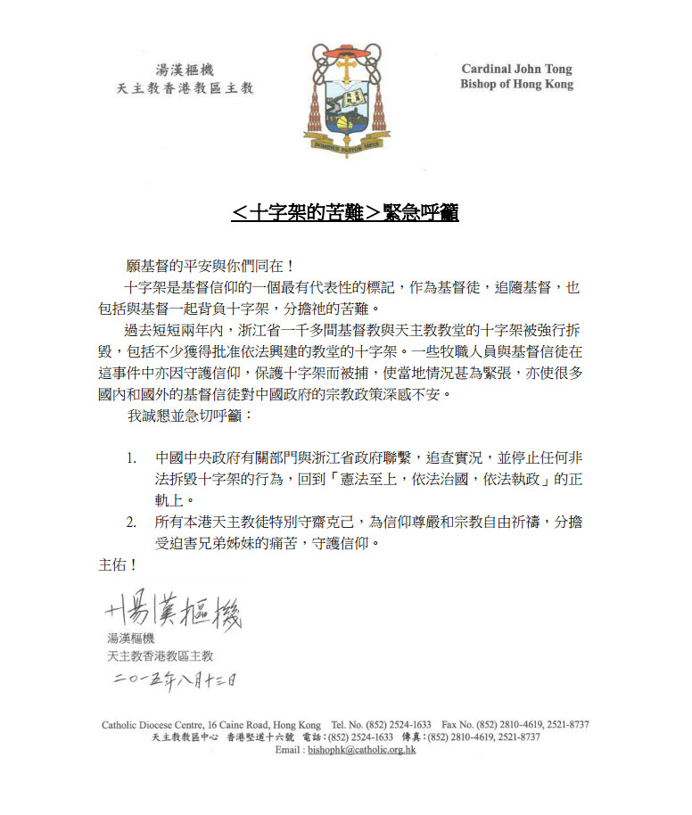 Cardinal Tong's appeal against cross removal in China