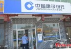 fake china construction bank