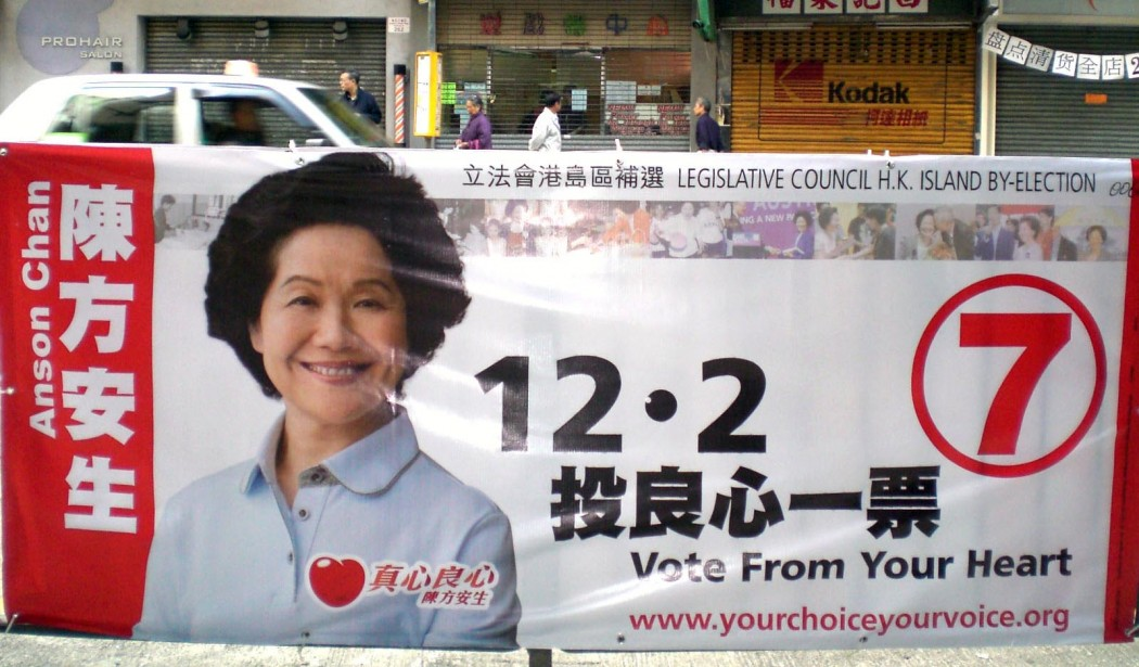 Anson Chan election banner