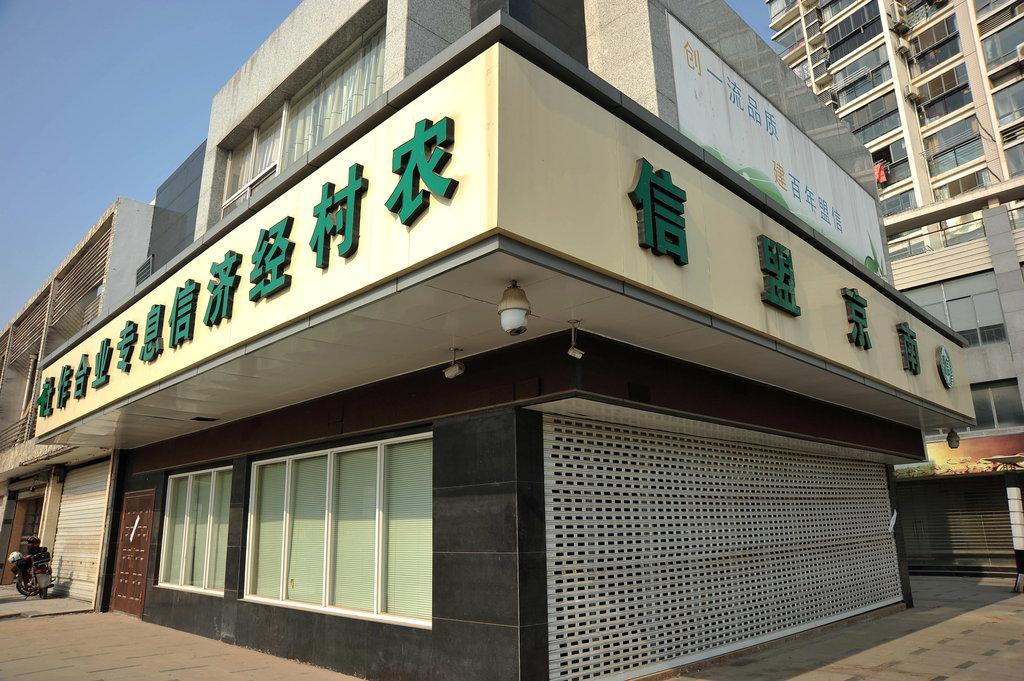 china fake bank