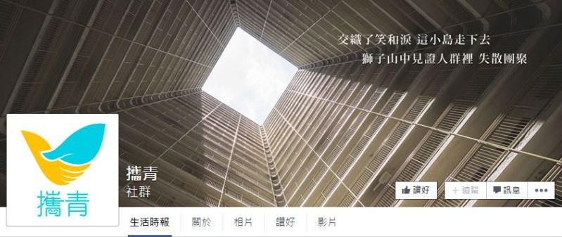 攜青 Facebook page