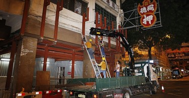 Tung Tak Pawn Shop being demolished at night