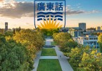 Cantonese at UBC