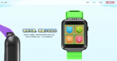 tencent smartwatch