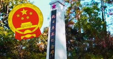 Wu Kau Tang monument