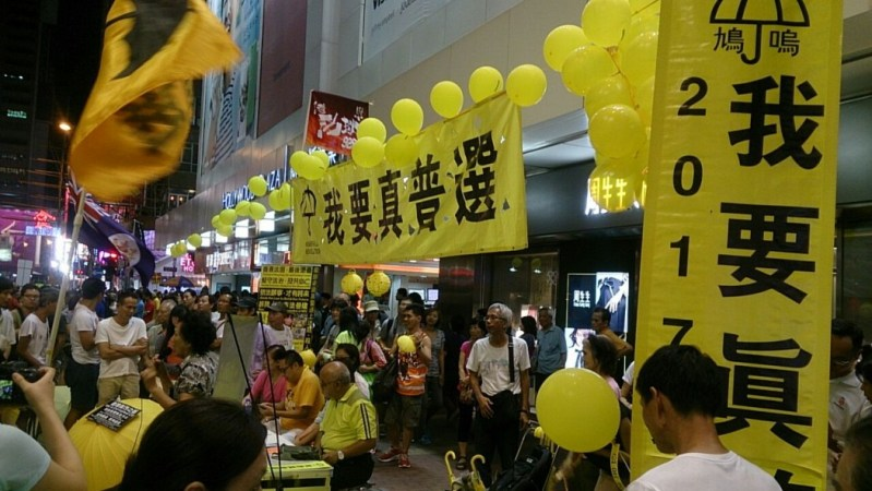 Pro-democracy 'Gau Wu' protest in Mong Kok