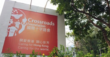 The Crossroads Foundation