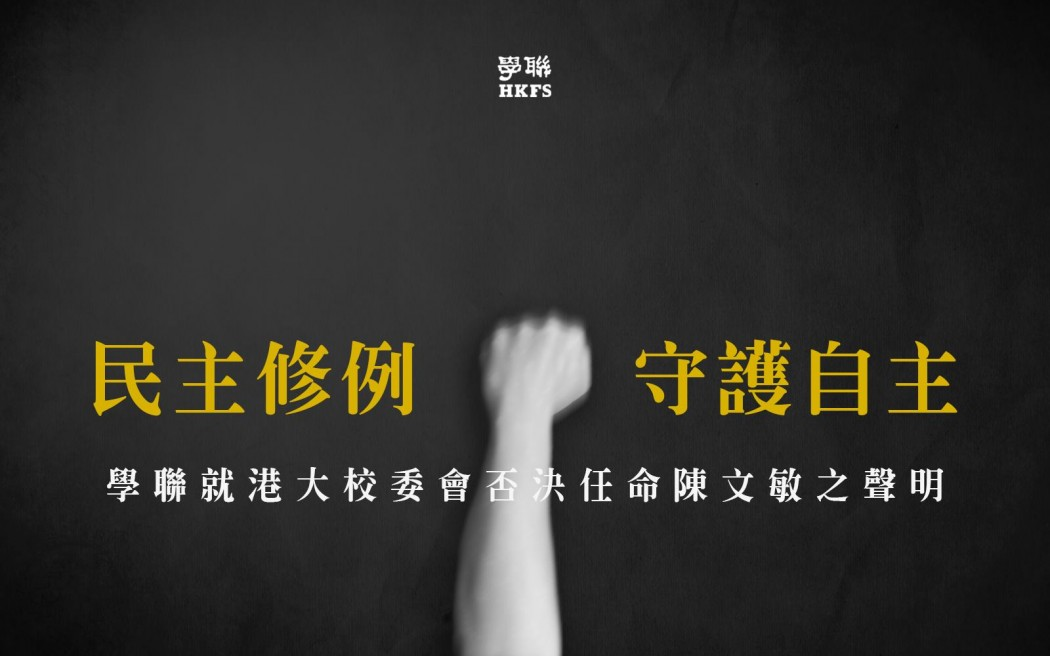 The Hong Kong Federation of Students has issued a statement criticising the HKU Council decision.