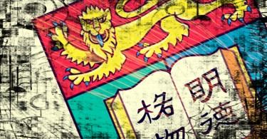 hku blot coat of arms