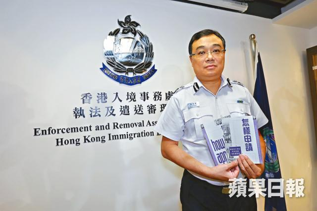 William Fung Pak-ho, Assistant Director (Enforcement & Removal Assessment) of the Immigration Department